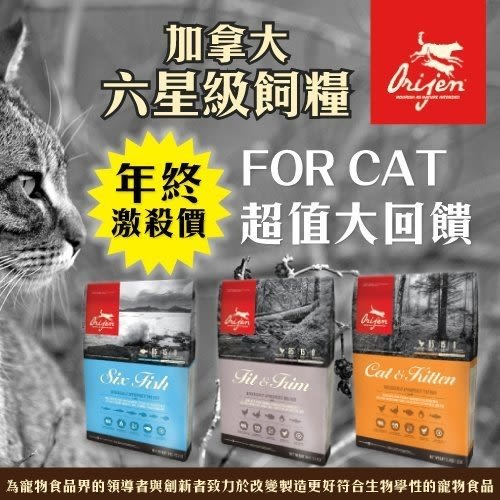 *WANG*【即期10月22號】Orijen渴望 室內低鎂貓1.8kgx3包=5.4kg