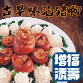 (大安農會)古早味滷豬腳增福添壽禮盒含運組
