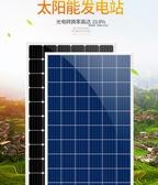 AK工廠直營太陽能板光伏發電系統多晶單晶12V24V房車家用并網全套 YXS 莫妮卡