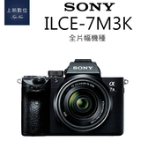 (贈電池+64G) SONY ILCE-7M3K 鏡頭組 【台南-上新】 全片幅 單眼 相機 高畫質 A7M3 a7m3K 公司貨