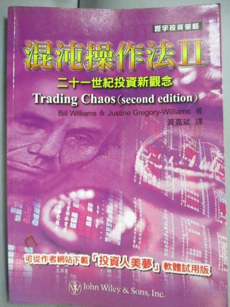 【書寶二手書T3/投資_KKB】混沌操作法II-二十一世紀投資新觀念_Bill William