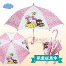 【Hello Kitty雨傘】三麗鷗家族...