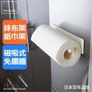 日本【YAMAZAKI】Plate磁吸式廚房紙巾架