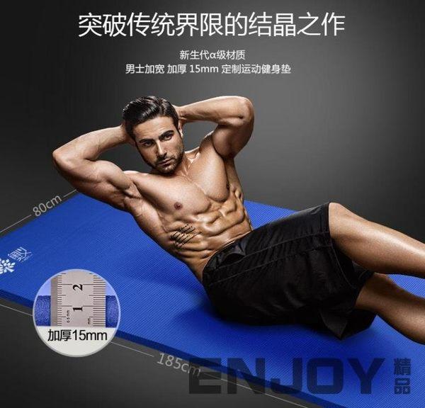 【618好康又一發】男士健身墊 瑜伽墊加寬加長加厚瑜珈墊