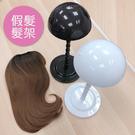 全頂假髮配件 蘑菇髮架 整頂假髮專用髮架...