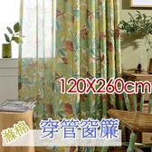 棉麻窗簾繁花似錦 免費修改高度 時尚穿管窗簾 寬120X高260cm台灣加工 下殺底價「微笑城堡」