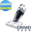 【奇美CHIMEI】無線多功能UV除蟎吸塵器 VC-HB4LH0