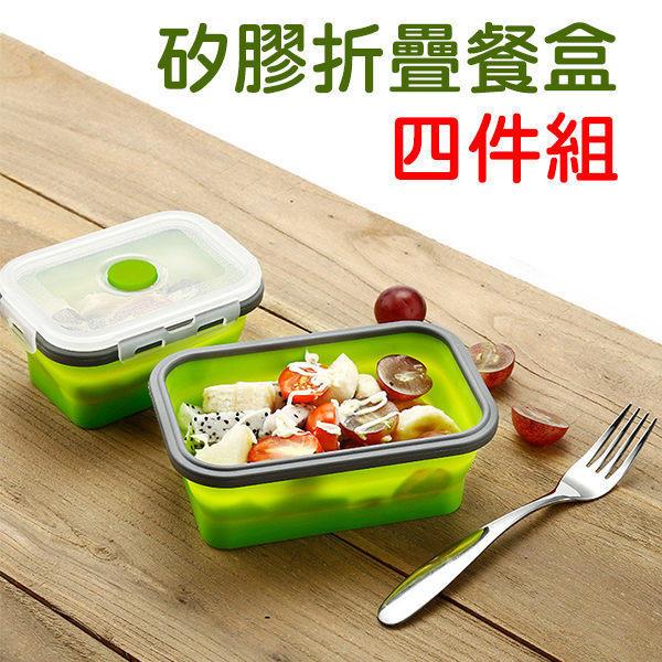 【03751】方形 矽膠摺疊保鮮盒 四件組 可微波 冷凍 便當盒