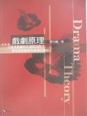 【書寶二手書T1/大學藝術傳播_DNP】戲劇原理_姚一葦