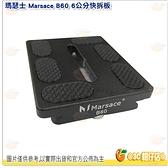 瑪瑟士 Marsace B60 6公分快拆板 快板 適用 DB-2 DB-3 雲台 公司貨