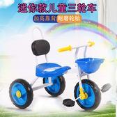 三輪車玩具車腳踏車男女寶寶自行車手推車1---2歲  -享家生活 YTL