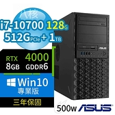 【南紡購物中心】ASUS 華碩 W480 商用工作站 i7-10700/128G/512G+1TB/RTX4000/Win10/3Y