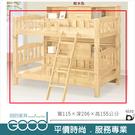 《固的家具GOOD》216-1-AF 范哥3.5尺雙層床/不含床邊櫃【雙北市含搬運組裝】