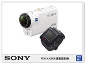 【免運費】送原廠電池+攜帶盒~SONY 索尼 FDR-X3000R 4K 運動攝影機 (X3000,台灣索尼公司貨)