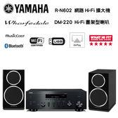 Yamaha 山葉R-N602  網路Hi-Fi擴大機 + Wharfedale 英國 DM220 書架型喇叭  『免運+公司貨』