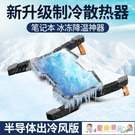 筆電散熱器 制冷筆記本散熱器半導體水冷底...