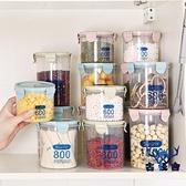 密封罐透明廚房五谷雜糧收納盒儲物罐個性創意【古怪舍】