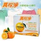 【真柑淨 酵素濃縮洗衣粉】天然橘油+小蘇打. 100%天然冷壓橘油 [百貨通]