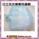 日立洗衣機專用濾網 適用SF-J10P7...