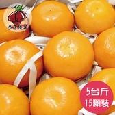 杰氏優果.茂谷柑平箱禮盒(25號)(15顆裝/約5台斤)﹍愛食網