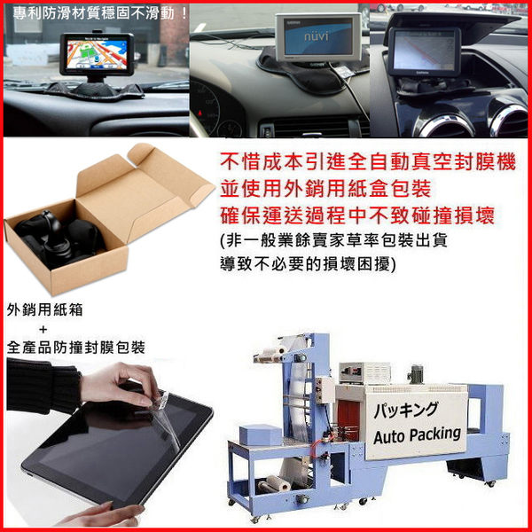新型車用矽膠防滑固定座車用布質防滑四腳座garmin52 garmin57 garmin1300 garmin1470T
