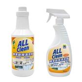多益得All Clean酵素廚房清潔劑組合