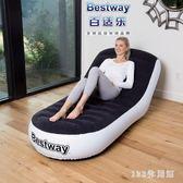 充氣沙發 家居單人豪華植絨靠背沙發懶人折疊躺椅戶外便攜沙發床休閒LB18366【123休閒館】