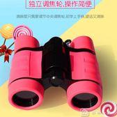 望遠鏡 幼兒園兒童雙筒望遠鏡高倍高清兒童學生玩具男孩女孩生日六一禮物 全館免運