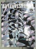 【書寶二手書T1/雜誌期刊_WDG】典藏投資_123期_秋拍掃描