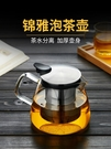 加厚玻璃茶壺耐高溫茶水分離泡茶壺套裝家用單壺帶過濾玻璃燒水壺 探索先鋒