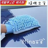 [7-11限今日299免運]單面清潔手套 洗車手套 擦車巾 車用手套 除塵手✿mina百貨✿【G0030-01】