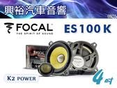 【FOCAL】4吋二音路分離式喇叭ES100K*New K2 Power法國原裝正公司貨