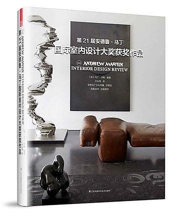 簡體書-十日到貨 R3Y 第21屆安德魯·馬丁國際室內設計大獎獲獎作品 作者: (英)馬丁·沃