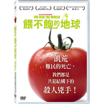 餵不飽的地球DVD