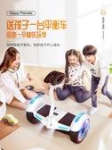 平衡車 阿爾郎兒童8-12自平衡車成年人雙輪體感學生兩輪帶扶桿電動平行車 mks聖誕節