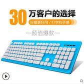 K1808巧克力鍵盤超薄有線辦公家用遊戲靜音防水外接無線彩色全USB