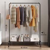 室內掛衣架落地單桿式晾衣架折疊曬衣架簡易涼衣桿臥室掛衣服架子