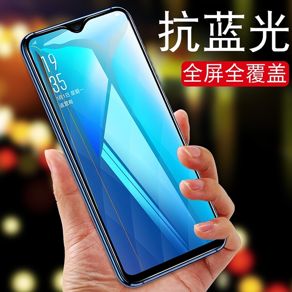 88柑仔店~二強紫光OPPO A7X全屏覆蓋oppoA83鋼化膜A1手機貼膜抗藍光保護膜