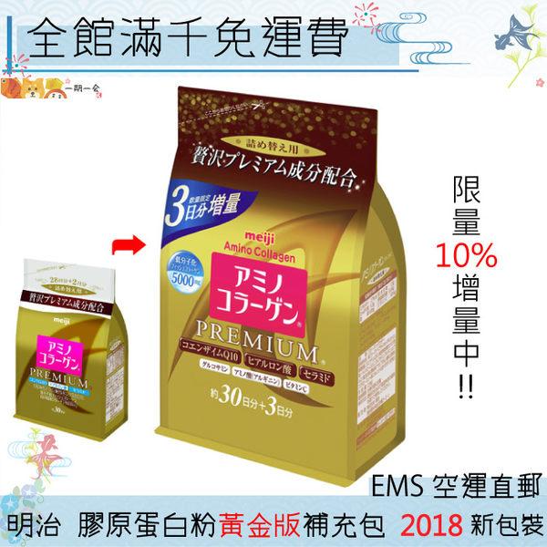 【一期一會】【日本現貨】日本MEIJI 明治 膠原蛋白粉黃金版補充包 30日+3日分「2018新包裝」