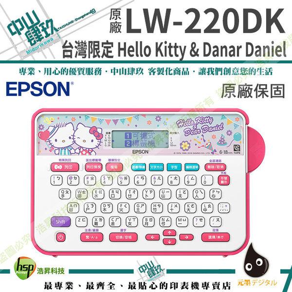 【精選商品 現折百元】EPSON LW-220DK Hello Kitty& Dear Daniel 甜蜜愛戀款標籤機