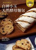 無添加&最省時白神小玉天然酵母麵包