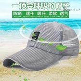 帽子男士夏天戶外遮陽帽正韓棒球帽男夏季防曬帽透氣太陽帽鴨舌帽  一件免運