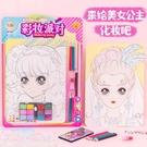 學生化妝品套裝生日禮物女孩公主彩妝涂色畫口紅眼影過家家玩具快速出貨