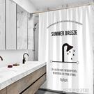北歐INS浴簾酒店浴室隔斷防水布淋浴房衛生間廁所免打孔加厚套裝 【優樂美】
