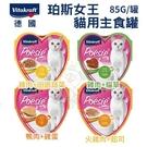 *WANG*【15罐組】Vitakraf...