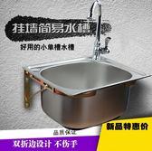 水槽洗菜盆小單槽304不銹鋼水槽 廚房洗菜盆洗碗池洗手盆一體水盆套餐