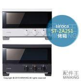 日本代購 空運 siroca ST-2A251 烤箱 烤麵包機 1400W 可烤2片吐司 15分定時 黑色 白色