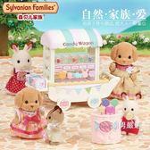 一件免運-扮家家酒新品上新森貝兒家族玩具糖果商店女孩過家家仿真模型