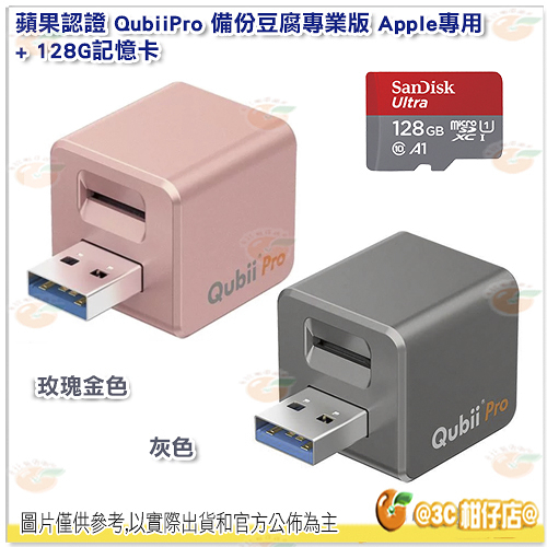 含128G記憶卡 QubiiPro 備份豆腐專業版 Apple專用 公司貨 支援IOS iphone ipad 充電備份