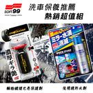 【愛車族】SOFT99 後視鏡防水劑+黑曜輪胎劑 洗車保養推薦 熱銷超值組合 塑料保養